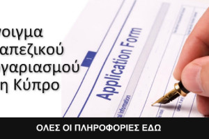 Άνοιγμα Τραπεζικού Λογαριασμού σε Κυπριακή Τράπεζα σε Μη Κύπριους.